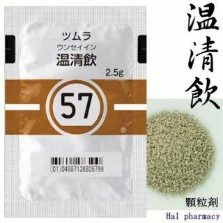 ツムラ57温清飲エキス顆粒(医療用)42包(2週間分)