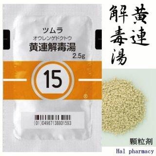 ツムラ15黄連解毒湯エキス顆粒(医療用)189包(63日分)