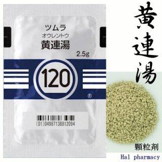 ツムラ120黄連湯エキス顆粒(医療用)42包(2週間分)