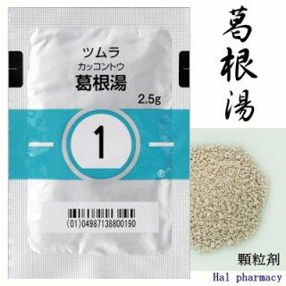 ツムラ1葛根湯エキス顆粒(医療用)42包(2週間分)