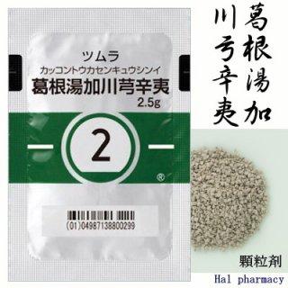 ツムラ2葛根湯加川キュウ辛夷エキス顆粒(医療用)42包(2週間分)