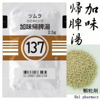 ツムラ137加味帰脾湯エキス顆粒(医療用)42包(2週間分)