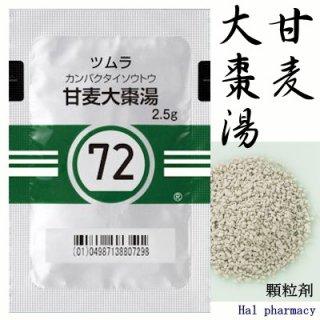 ツムラ72甘麦大棗湯エキス顆粒(医療用)189包(63日分)