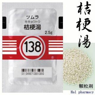 ツムラ138桔梗湯エキス顆粒(医療用)189包(63日分)