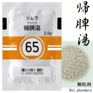 ツムラ65帰脾湯 エキス顆粒(医療用)189包(63日分)