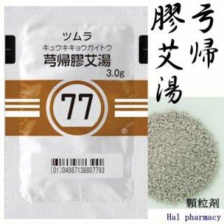 ツムラ77キュウ帰膠艾湯エキス顆粒(医療用)42包(2週間分)