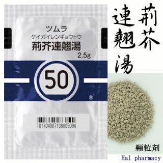 ツムラ50荊芥連翹湯エキス顆粒(医療用)42包(2週間分)