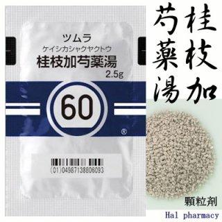 ツムラ60桂枝加芍薬湯エキス顆粒(医療用)42包(2週間分)
