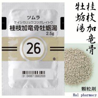 ツムラ26桂枝加竜骨牡蛎湯エキス顆粒(医療用)42包(2週間分)