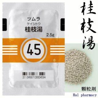 ツムラ45桂枝湯エキス顆粒(医療用)42包(2週間分)