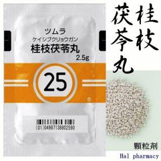 ツムラ25桂枝茯苓丸エキス顆粒(医療用)42包(2週間分)