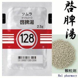 ツムラ128啓脾湯エキス顆粒(医療用)42包(2週間分)