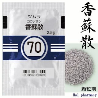 ツムラ70香蘇散エキス顆粒(医療用)42包(2週間分)