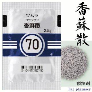 ツムラ70香蘇散エキス顆粒(医療用)189包(63日分)