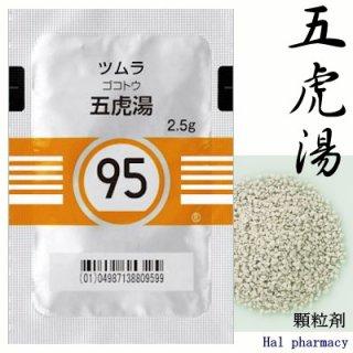 ツムラ95五虎湯エキス顆粒(医療用)42包(2週間分)