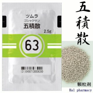 ツムラ63五積散 エキス顆粒(医療用)189包(63日分)