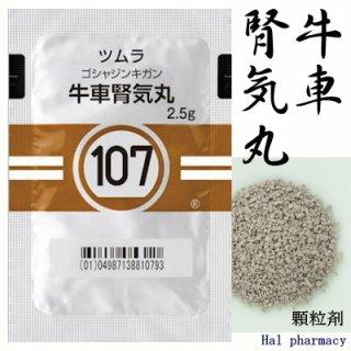ツムラ107牛車腎気丸エキス顆粒(医療用)42包(2週間分)