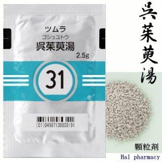 ツムラ31呉茱萸湯エキス顆粒(医療用)42包(2週間分)