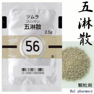 ツムラ56五淋散エキス顆粒(医療用)42包(2週間分)