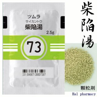 ツムラ73柴陥湯エキス顆粒(医療用)189包(63日分)