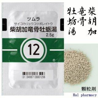 ツムラ12柴胡加竜骨牡蛎湯エキス顆粒(医療用)42包(2週間分)