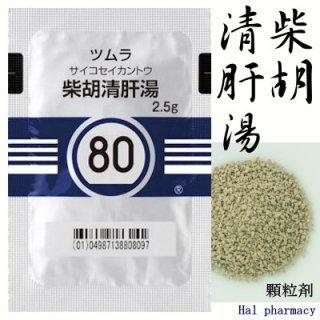 ツムラ80柴胡清肝湯エキス顆粒(医療用)42包(2週間分)