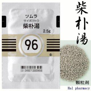 ツムラ96柴朴湯エキス顆粒(医療用)42包(2週間分)