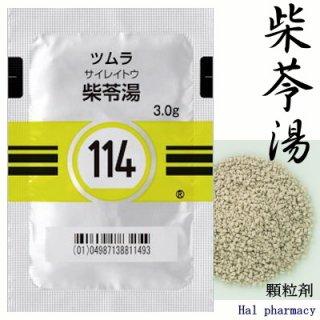 ツムラ114柴苓湯エキス顆粒(医療用)42包(2週間分)