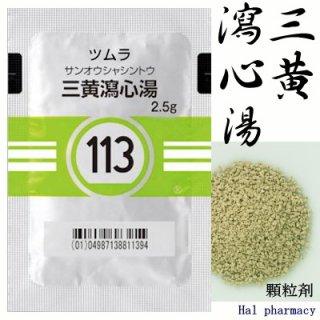 ツムラ113三黄瀉心湯エキス顆粒(医療用)42包(2週間分)