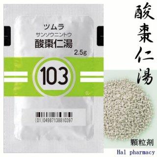 ツムラ103酸棗仁湯エキス顆粒(医療用)189包(63日分)