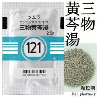ツムラ121三物黄ごん湯エキス顆粒(医療用)189包(63日分)