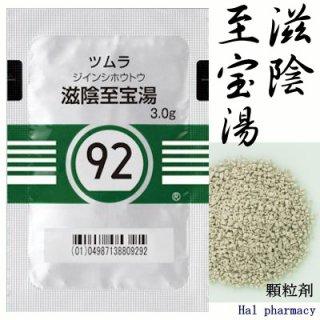 ツムラ92滋陰至宝湯エキス顆粒(医療用)42包(2週間分)