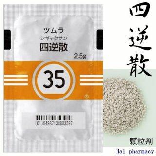 ツムラ35四逆散エキス顆粒(医療用)189包(63日分)
