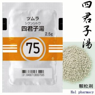 ツムラ75四君子湯 エキス顆粒(医療用)42包(2週間分)
