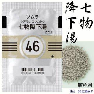ツムラ46七物降下湯エキス顆粒(医療用)42包(2週間分)