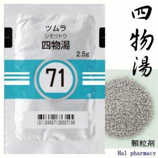 ツムラ71四物湯エキス顆粒(医療用)42包(2週間分)