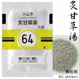 ツムラ64炙甘草湯エキス顆粒(医療用)42包(2週間分)