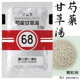 ツムラ68芍薬甘草湯エキス顆粒(医療用)42包(2週間分)