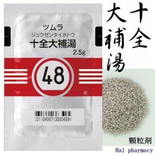 ツムラ48十全大補湯エキス顆粒(医療用)42包(2週間分)