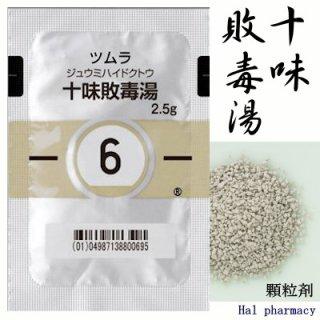 ツムラ 6十味敗毒湯 エキス顆粒(医療用)42包(2週間分)