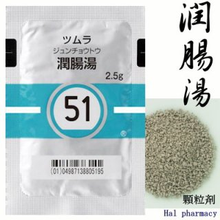 ツムラ51潤腸湯エキス顆粒(医療用)42包(2週間分)