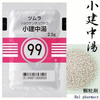 ツムラ99小建中湯エキス顆粒(医療用)84包(2週間分)
