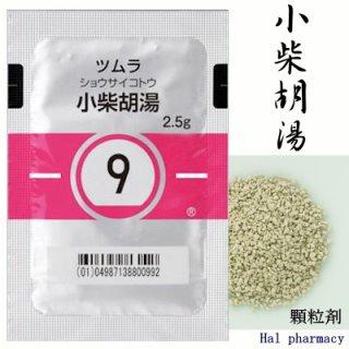 ツムラ 9小柴胡湯 エキス顆粒(医療用)42包(2週間分)