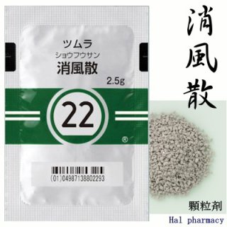 ツムラ22消風散エキス顆粒(医療用)42包(2週間分)