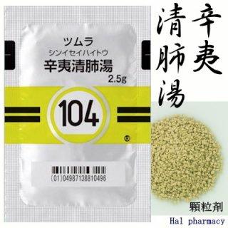 ツムラ104辛夷清肺湯エキス顆粒(医療用)42包(2週間分)