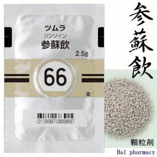ツムラ66参蘇飲エキス顆粒(医療用)42包(2週間分)