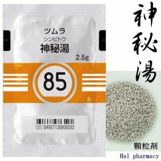 ツムラ85神秘湯エキス顆粒(医療用)42包(2週間分)