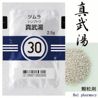 ツムラ30真武湯エキス顆粒(医療用)42包(2週間分)