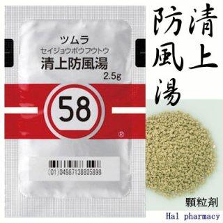 ツムラ58清上防風湯エキス顆粒(医療用)42包(2週間分)