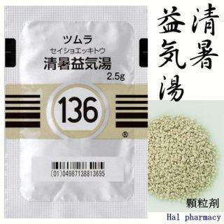 ツムラ136清暑益気湯エキス顆粒(医療用)189包(63日分)